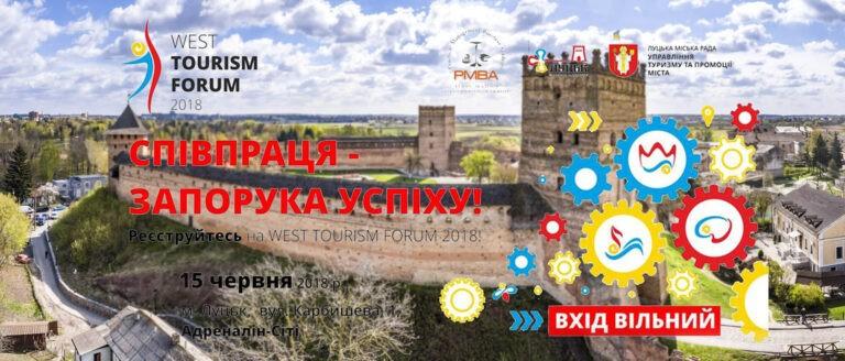 west-tourism-forum1