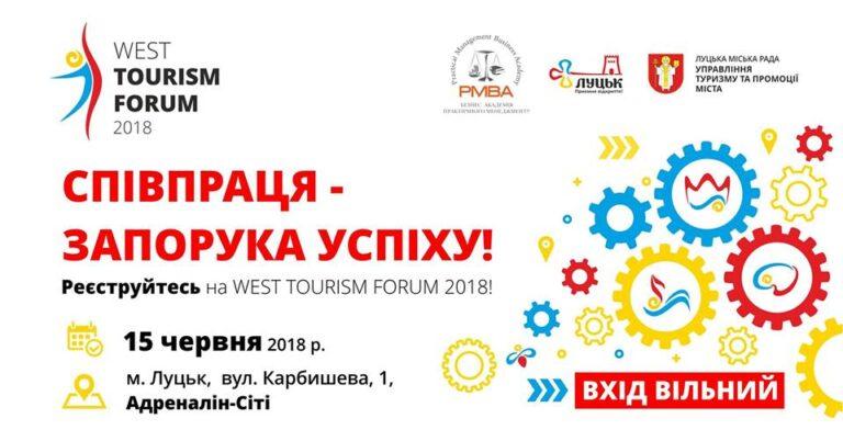 west-tourism-forum2